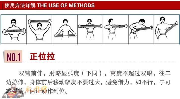 弹簧拉力器的锻炼方法图解