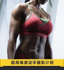 高难度徒手腹肌锻炼计划